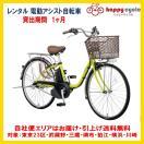 電動自転車 レンタル 1ヶ月 パナソニック V...