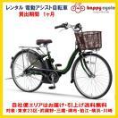 電動自転車 レンタル 1ヶ月 ヤマハ PAS ナ...