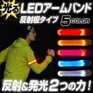 LED セーフティーライト アームバンド 反射板タイプ   アームバンド リフレクター 反射板 防犯 夜間 ジョギング ナイトラン ランニング LEDライト  