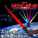 ライトセーバー 伸びる ビームサーベル 8段階 | ライトセイバー スターウォーズ Star Wars 光る剣 光るおもちゃ 光るグッズ  |