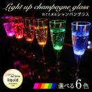 光る シャンパングラス 全6色 LED グラス 割れない プラスチック おしゃれ BAR バー 誕生日 結婚式 バル キャバ ホストクラブ 演出