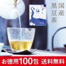黒豆茶国産 100包 送料無料 北海道産くろま...