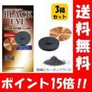 【送料無料】丸山式コイル ブラックアイ6...