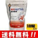 【送料無料】薬用重炭酸湯 HOTTAB(ホット...