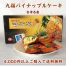 台湾 お土産パイナップルケーキ 九福鳳梨酥(盒) 8個入り 200g 台湾お菓子 台湾旅行みやげ