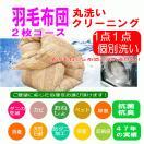 羽毛布団専用 丸洗いクリーニング  2枚エココース 1点1点単品洗い 羽毛殺菌洗浄
