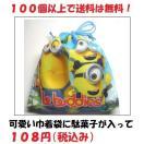 お菓子 駄菓子 詰め合わせ ミニオンズ 巾着袋入り 100円 チョコ菓子セット  子供 ギフト 景品