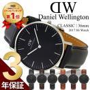 【3年保証】ダニエルウェリントン の 36mm 定番CLASSIC Daniel Wellington 時計 レディース メンズ