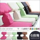 ゲーム用座椅子 布張り リクライニング Recon レコン ゲーム 座椅子 ゲームチェア