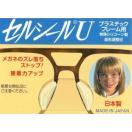 【送料無料・DM便】セルシールU 1ペア S~LLサイズまで 【鼻あて部分がプラスチックの場合のメガネのずれ落ち防止】