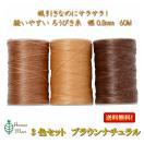 蝋引き糸 ロウ引き糸 60m ワックスコード 3個セット ブラウンナチュラル