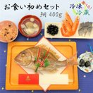お食い初め 鯛 セット 【1】 (祝い鯛400g ...