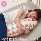マルチロング授乳クッション 抱き枕 日本製 洗える 妊婦 しっかり1mmビーズクッション ラッピング可
