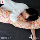 抱き枕 ロングクッション 授乳クッション KIKI