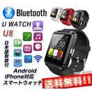 Bluetoothスマートウォッチ Uwatch U8 日本語取説付 タッチスクリーン ハンズフリー 着信通知 腕時計 スポーツウォッチ Android iPhone ブル-トゥ-ス