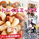 【メール便送料無料】6種のスーパーフード入り ナッツ&ベリー トレイルミックス100g