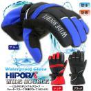 バイク グローブ おすすめ 防水 防寒 ウォータープルーフ BSG-4513 WIDE SOURCE 手袋