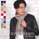カシミヤ カシミア メンズ マフラー 100% フリンジデザイン(発送方法ゆうパケット) (CS0099)