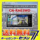 CN-RA03WD SDカーナビステーション パナソニック [ストラーダ カーナビゲーション 7インチ]