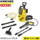 ケルヒャー 高圧洗浄機 K3サイレント ベラ...