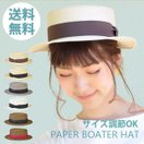 帽子 レディースカンカン帽 ペーパーカンカン帽リボン帽子 UVカット対策 紫外線対策 麦わら帽子