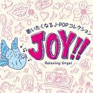 Joy!! 歌いたくなるJ-POPコレクション/α波オルゴール オルゴール CD 不眠 ヒーリング