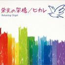 栄光の架橋/ヒカレヒーリング CD 音楽 癒し ヒーリングミュージック 不眠 ヒーリング