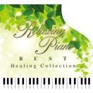 (試聴できます)リラクシング・ピアノ ベスト ヒーリング・コレクションヒーリング CD 音楽 癒し ヒーリングミュージック 不眠 ヒーリング