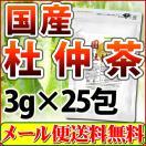 国産 杜仲茶 5g×30pc「メール便専用 送料...