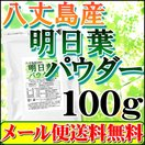 国産明日葉パウダー100g(粉末・青汁)【メール便専用】【送料無料】