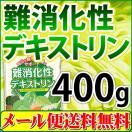 【メール便専用】【送料無料品】難消化性デキストリン(水溶性食物繊維)400g