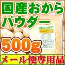 国産おからパウダー500g(国産大豆使用 乾...