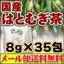 国産はとむぎ茶8g×35pc(はと麦茶ハトムギ茶)【メール便専用】【送料無料】
