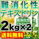 国産難消化性デキストリン(水溶性食物繊維)2kg【送料無料】【セール特売品】