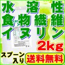 イヌリン(水溶性食物繊維)2kg【送料無料】【セール特売品】
