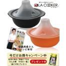 ラクッカー (LA COOKER) 保阪流 電子レンジ用スチームポット 2色セット+レシピ付 ※今なら千代の一番プレゼント付 - エムジーワールド