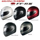 OGK KABUTO(オージーケーカブト)FF-R3 ヘルメット フルフェイス