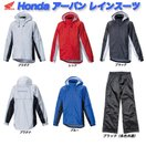 Honda(ホンダ) アーバンレインスーツ 雨具 パンツ付 TH-X41