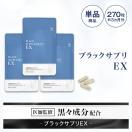 公式 ブラックサプリEX約90日分 サプリメ...