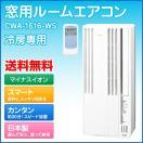 在庫有り 日本製 CORONA/コロナ マイナスイオン発生機能付 窓用ルームエアコン 冷房専用 (50Hz地域/4~6畳・60Hz地域/4.5~7畳) CW-A1616-WS 工事不要 簡単取