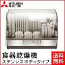 MITSUBISHI/三菱電機 食器乾燥機 キッチンドライヤー ステンレスグレー TK-ST11-H ステンレスボディ6人タイプ まな板収納可 日本製