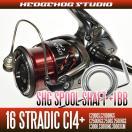HEDGEHOG STUDIO(ヘッジホッグスタジオ) シマノ 16ストラディックCI4+ C2000S-3000XGM用 スプールシャフト1BB仕様チューニングキット Mサイズ