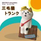デコレ コンコンブル 三毛猫 トランク DECOLE concombre