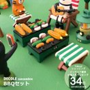 デコレ コンコンブル BBQ バーベキュー 小物 DECOLE concombre