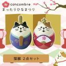 DECOLE concombre 猫雛 2018 2点セット