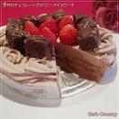 手作りチョコレートブラウニーアイスケーキ5号(誕生日・お祝い)