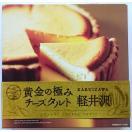 軽井沢 黄金の極み チーズタルト 【長野】【信州】【ホテル】【土産】