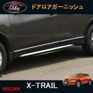 新型エクストレイル T32 NT32 HT32 HNT32 パーツ アクセサリー ドアロアガーニッシュ NX054