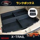 エクストレイルt32 X-TRAIL t32 パーツ カスタム アクセサリー トランクボックス トランク格納ケース NX140