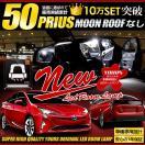 プリウス 50系 ルームランプ LED 7点セット[ムーンルーフなし車] 新チップ トヨタ ZVW50 ZVW51 ZVW55